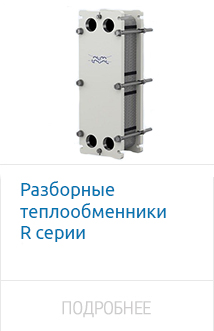Ооо альфа лаваль поток вакансии Уплотнения теплообменника Машимпэкс (GEA) NH350L Новоуральск