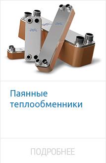 Паяный теплообменник Alfa Laval CBH110 Королёв Подогреватель ПВ-350-230-50-1 Саров