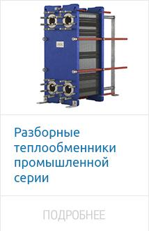 Альфа лаваль официальный сайт королев официальный сайт интернет магазин теплообменники ташкент